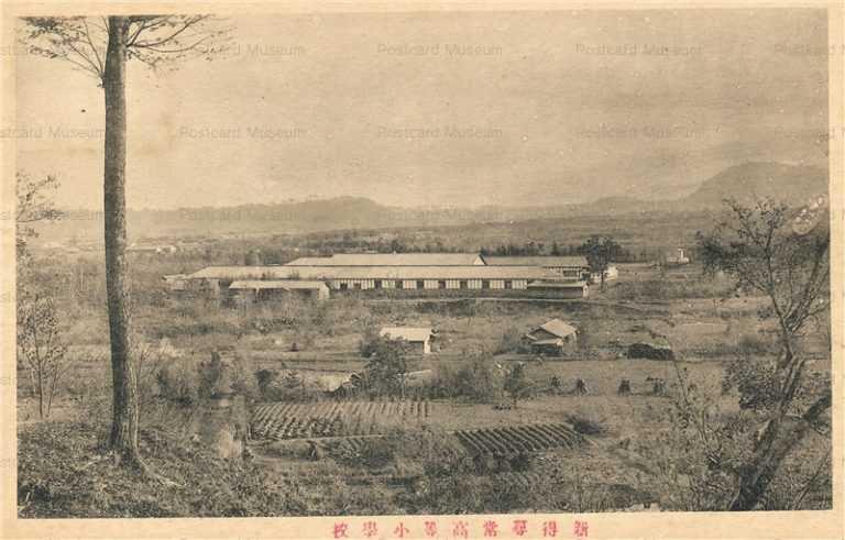 hj265-Shintoku Elementary School 新得尋常高等小学校