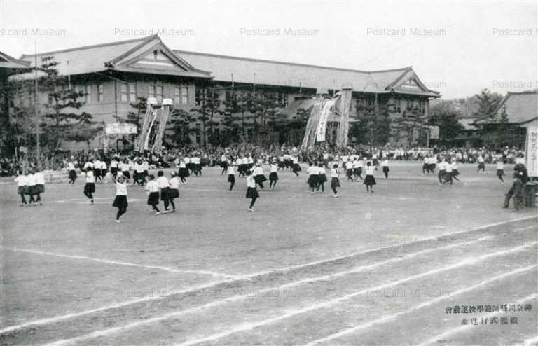 la243-Kanagawa Teachers School 神奈川県師範学校運動会 観艦式行進曲