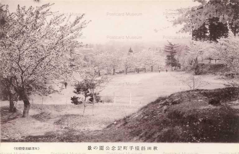 er853-Yokote Memorial Park 横手町記念公園 秋田