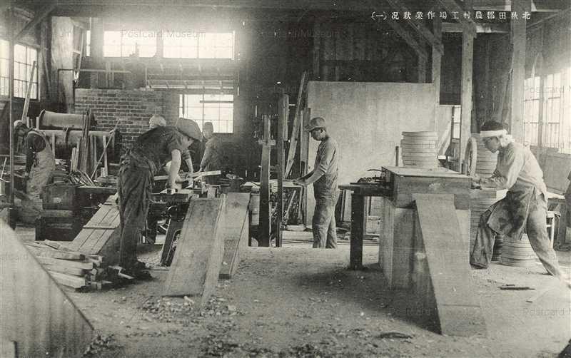 er1460-Factory Work Kita Akitagun 北秋田郡農村工場作業状況一