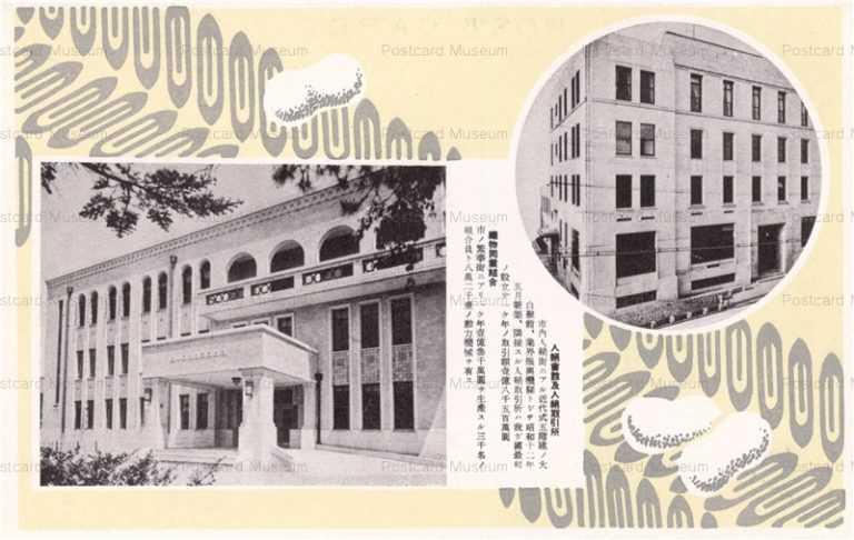 hf141-Fukui 人絹会館及び人絹取引所 織物同業組合