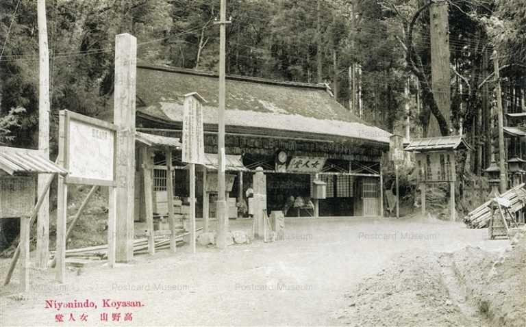 zy470-Koyasan 女人堂 高野山