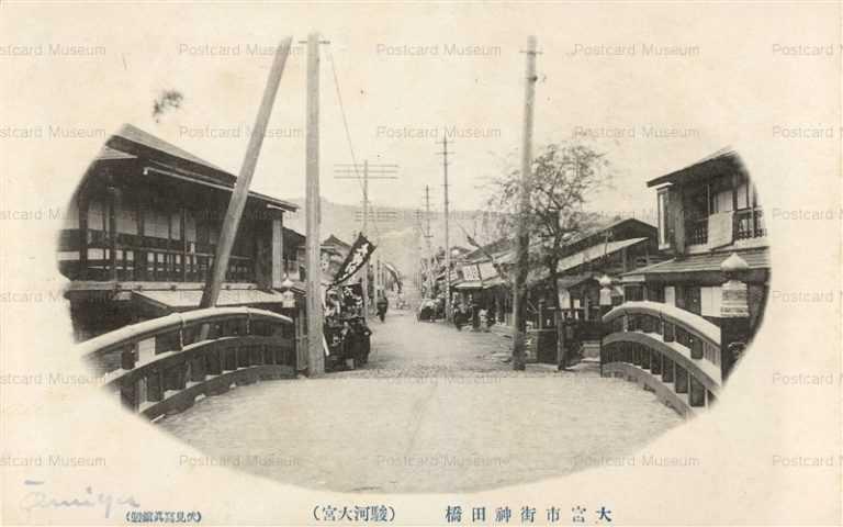 uc1030-Kanda Bridge Omiya 神大宮市街神田橋 駿河大宮