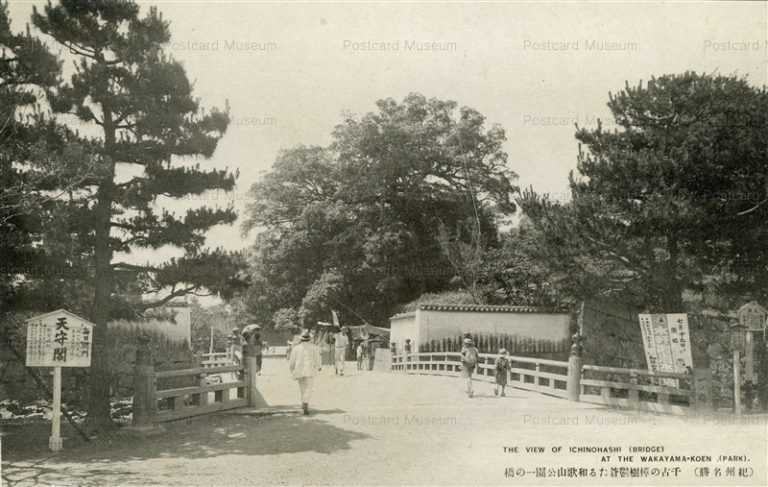 zy166-Wakayama park 千古の樟樹鬱蒼たる和歌山公園一の橋 紀州