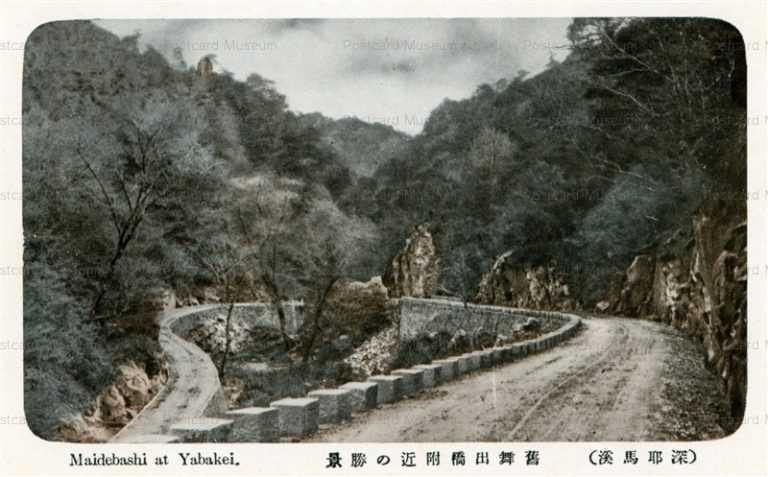 oi1250-Maidebashi Yabakei 舊舞出橋附近の勝景 深耶馬溪