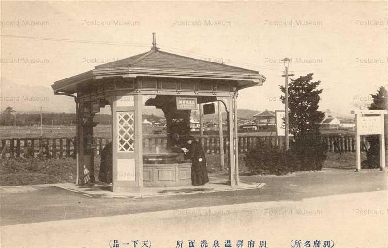 oi015-Beppu Station 別府駅温泉洗面所 天下一品