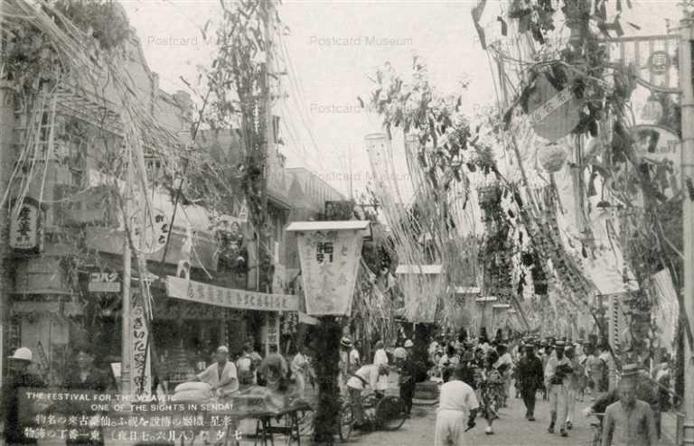 se1230-Festival for Weaver Sendai 七夕祭 東一番町の飾物 仙台名物