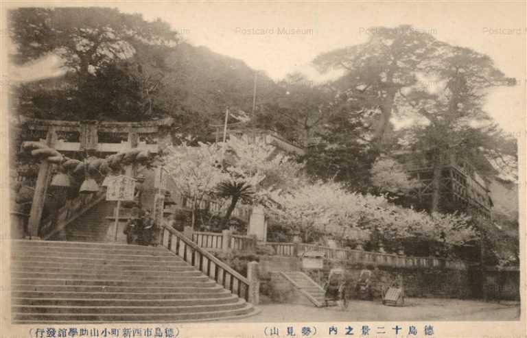 xt150-Tokushima 勢見山 徳島十二景之内