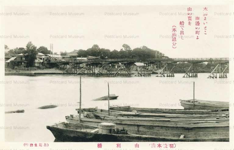 er630-Yuri Bridge Ugohonjo 由利橋 羽後本荘
