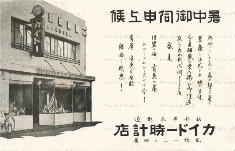 hf065-Kaido Watch Store Honmachi dori 福井市本町通 カイドー時計店
