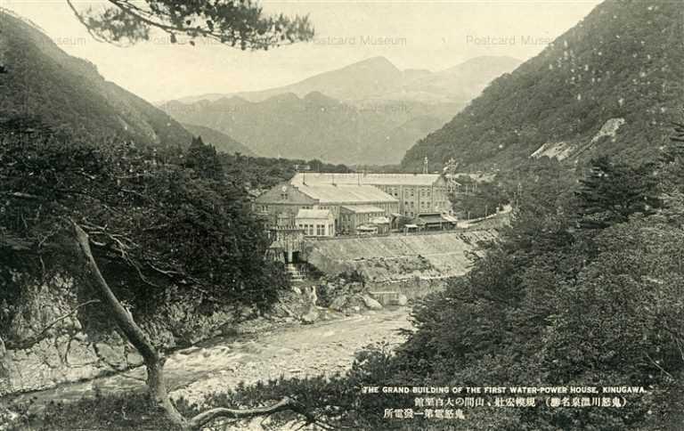 lt1072-Water Power House Kinugawa 鬼怒電第一発電所 鬼怒川温泉名勝