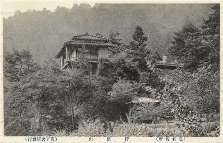 lt1430-Ashikaga 行道山 渡良瀬足利名所
