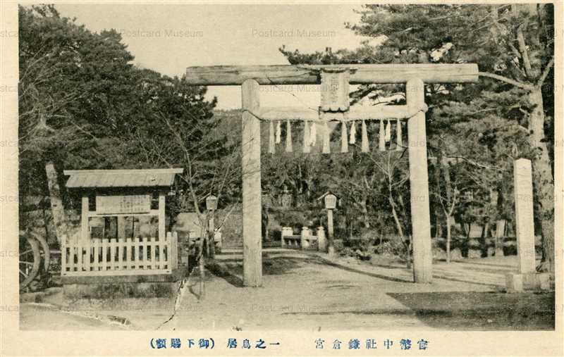 la165-Kamakuragu 官弊中社鎌倉宮
