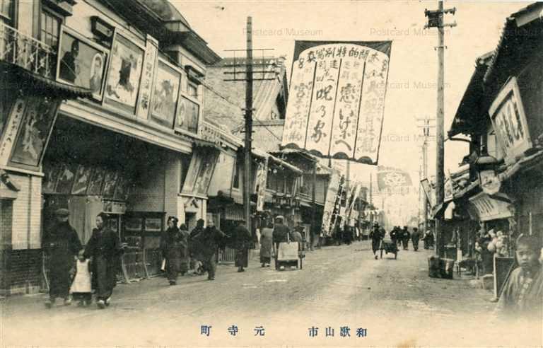 zy035-Motoderacho 元寺町