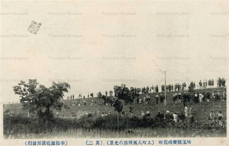 ls795-Housyubanamachi Kasukabe Saitama 埼玉縣寶珠花町 上町大凧飛揚準備の光景 其ニ 埼玉