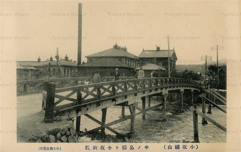 er1046-Nakanosima Bridge Kosaka Hospital Akita 中ノ島橋ト小坂病院 小坂鑛山