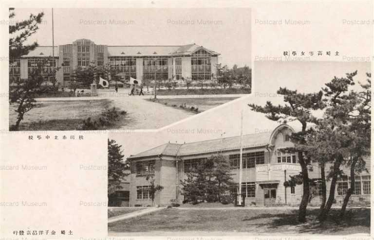 er350-Tsuchizaki Girls School Akita Junior School 土崎高等女学校 秋田市立中学校