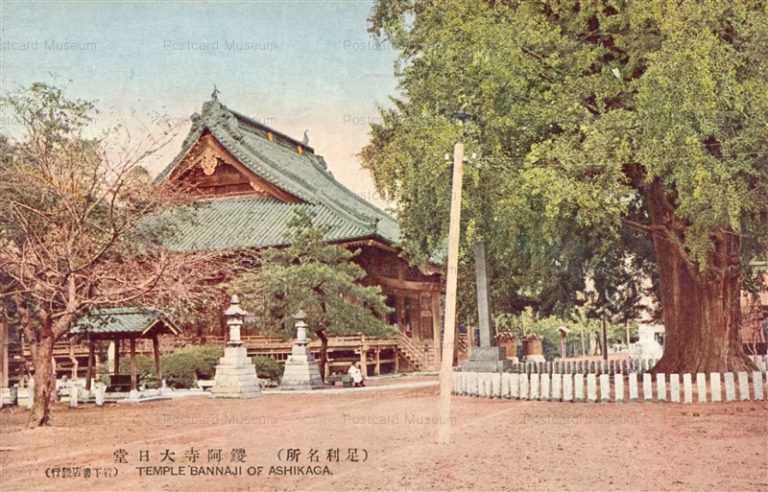 lt1390-Temple Bannaji Ashikaga 足利名所 阿寺大日堂