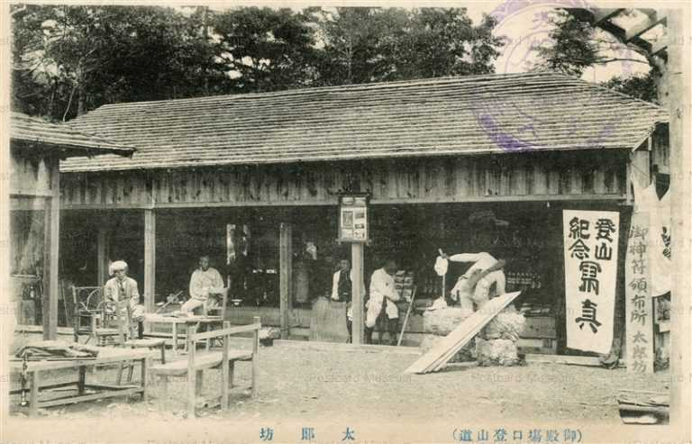 uc1170-Mt.Fuji 太郎坊 御殿塲口登山道