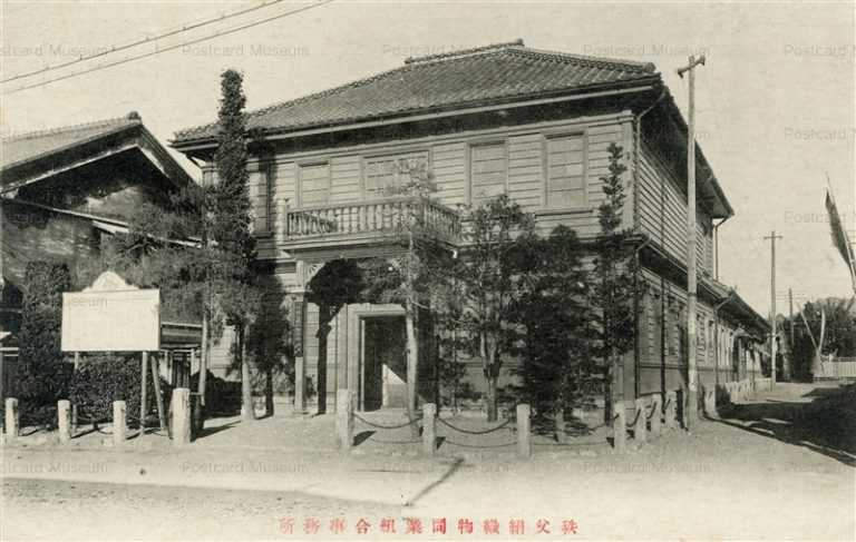 ls505-Chichibu Silk Fabric Association Office Saitama 秩父絹織物同業組合事務所 埼玉