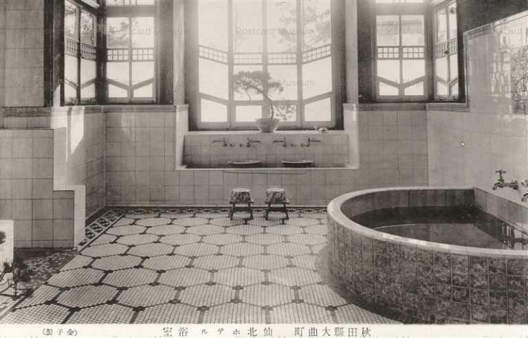 er975-Senboku Hotel Oomagari 仙北ホテル浴室 大曲町