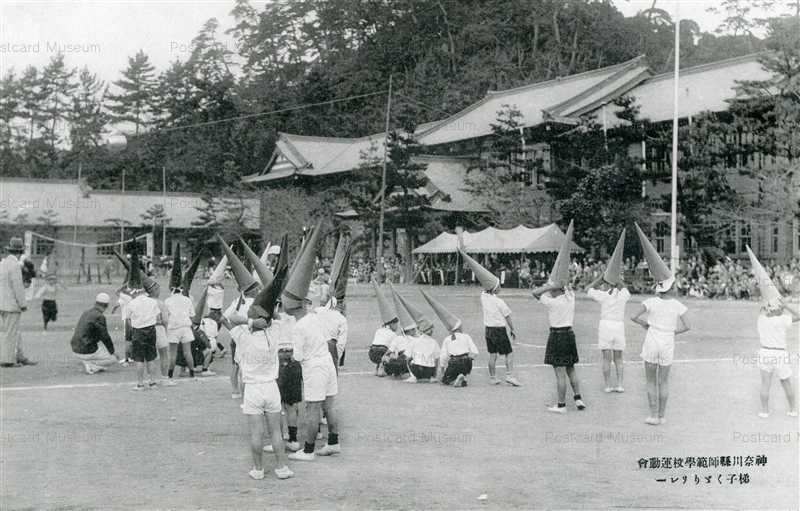 la246-Kanagawa Teachers School 神奈川県師範学校運動会 梯子くグりリレー