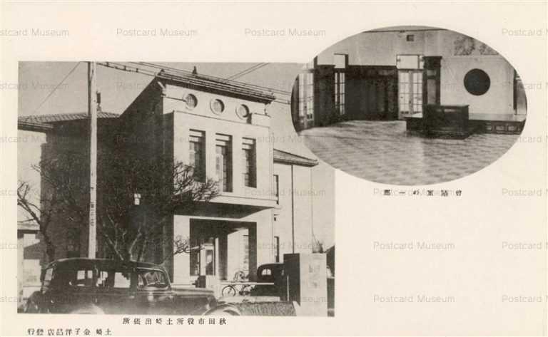er383-Tsuchizaki City Hall Akita 秋田市役所土崎出張所