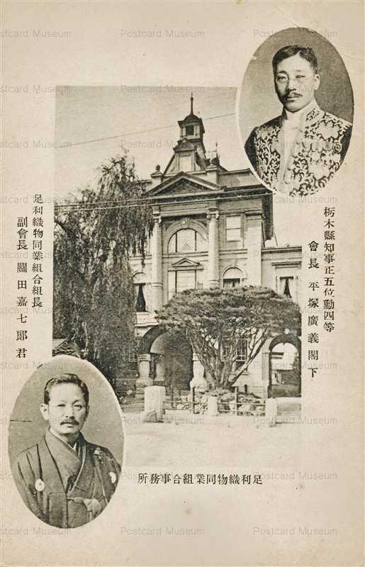 lt1287-Ashikaga Textiles 栃木県知事 平塚広義閣下
