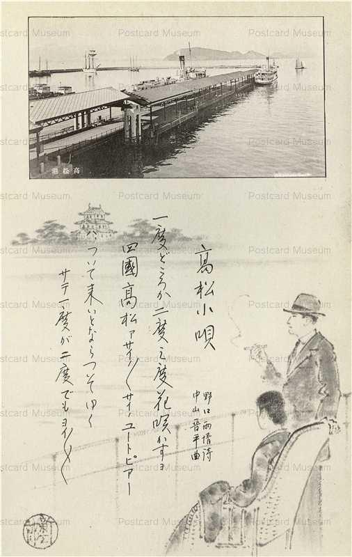 xk295-Takamatsukouta 高松小唄 高松港 詩 野口雨情 曲 中山晋平