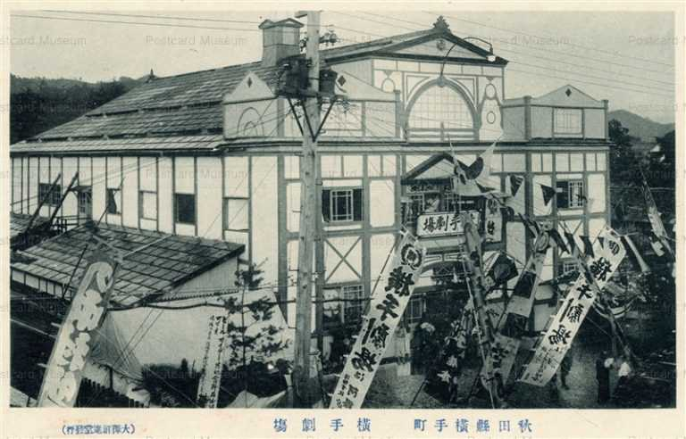 er810-Yokote Theater Yokote 横手劇場 秋田縣横手町