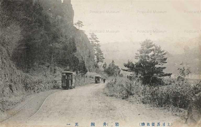 lg1425-Iwaido Azuma 岩井洞 上州吾妻 群馬 馬車鉄道