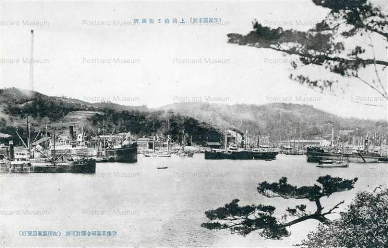 oi1450-Uwaura Harbor Sagaseki 上浦港と製錬所 佐賀關名所