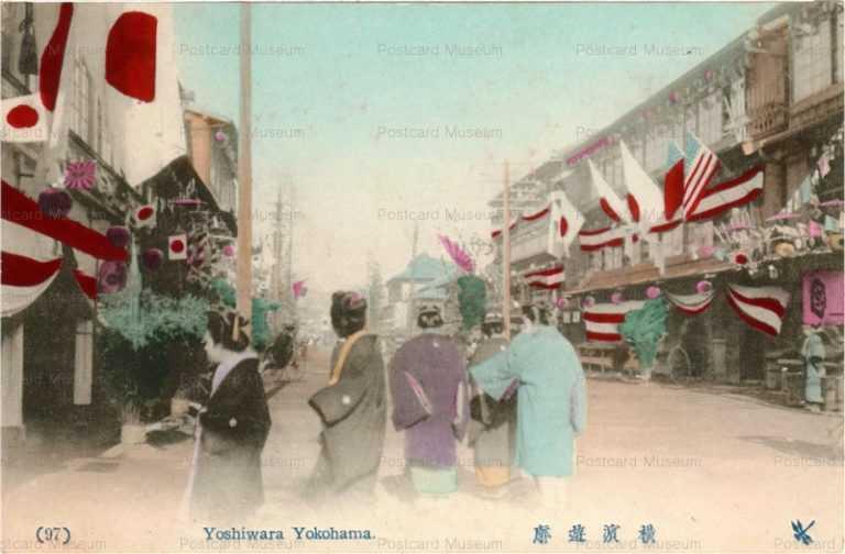 yb410-Yoshiwara Yokohama 97 横浜遊郭