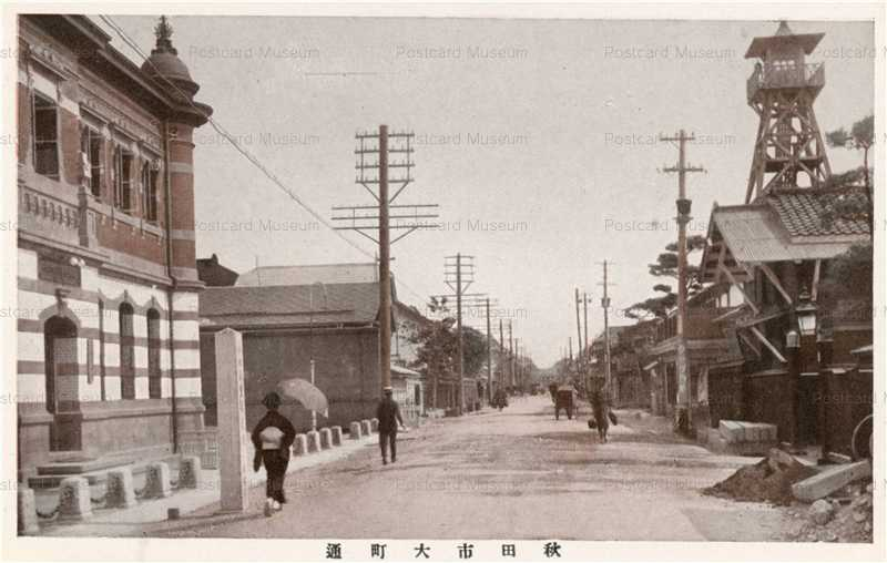 er040-Akita Omachidori 大町通 秋田旭秋倶楽部発行