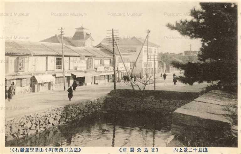 xt070-Tokushima Park 徳島公園前 徳島十二景