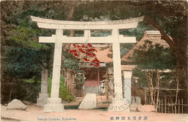la158-Gongoro Temple 鎌倉 権五郎神社