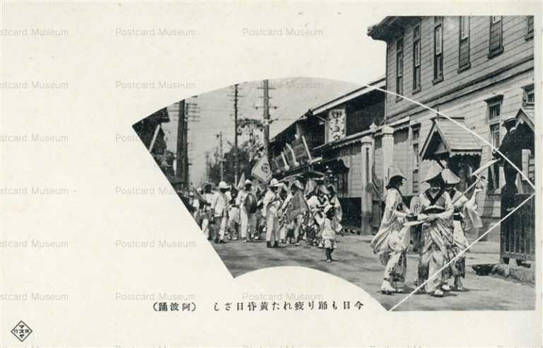 xt1255-Awaodori 阿波踊 徳島