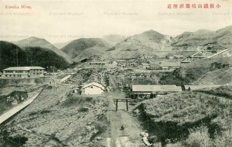 er1050-Kosaka Mine Kazuno 小坂鑛山坑業所附近 鹿角