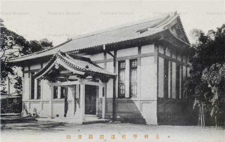 lt1350-library Ashikaga School 足利学校遺蹟 図書館 栃木