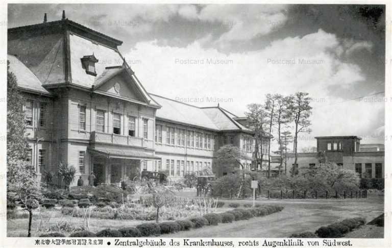 se1130-Tohoku-Universitat 東北帝大学医学部付属医院玄関