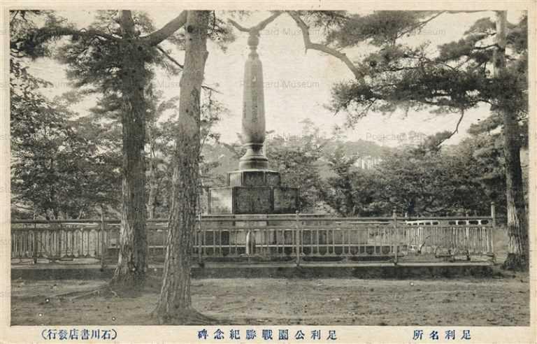 lt1410-Ashikaga Park 足利公園戦勝記念碑 足利名所