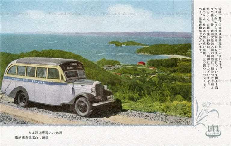 zy710-Yusaki onsen 明光バス専用道路
