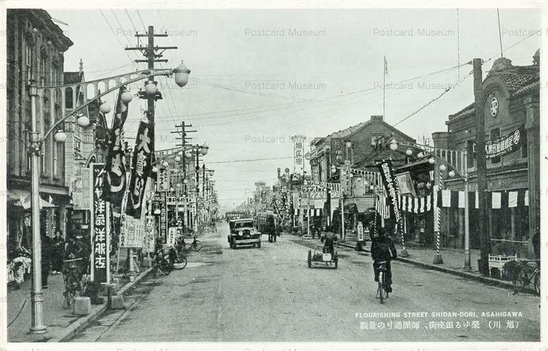 ha250-Flourishing Street Shidan-Dori Asahigawa 栄ゆる銀座街 師団通りの景観 旭川