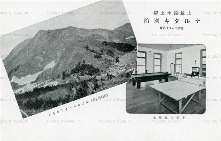 lg1230-Joetsusen Minakami station Gunma ナルキタ別館 上越線水上驛前 群馬