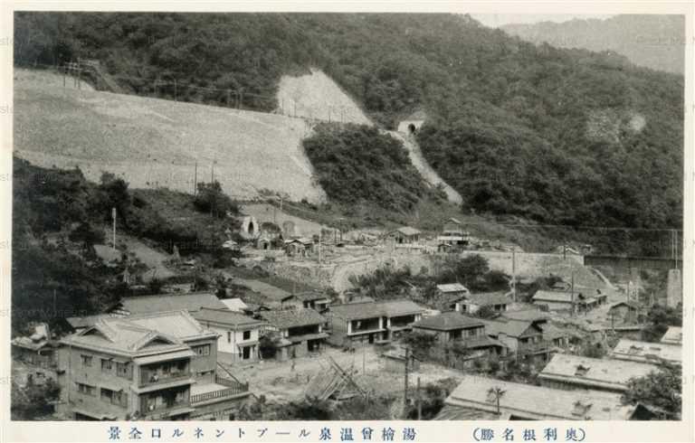 lg1340-Yubiso Onsen Looptunnel Tone Gunma 湯檜曾温泉ルーブトンネル口全景 奥利根名勝