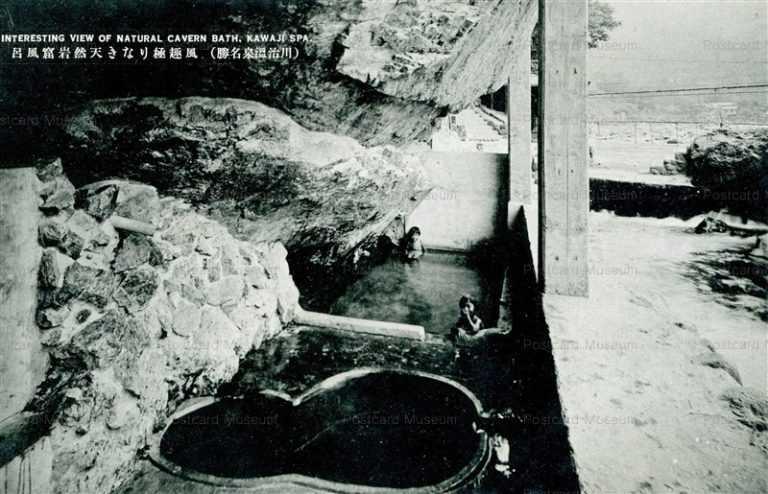 lt1092-Natural Cavern Bath Kawaji 天然岩窟風呂 川治温泉名勝
