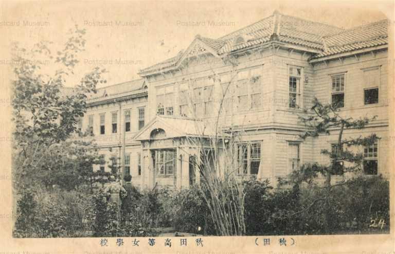 er340-Akita Girls High School 秋田高等女學校