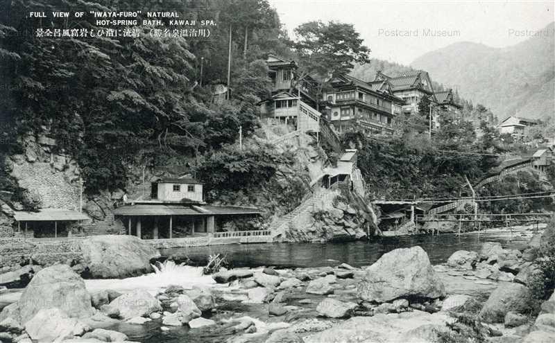lt1090-Iwaya-Furo Kawaji 岩窟風呂 川治温泉名勝