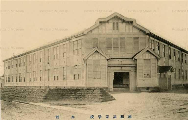 ls110-Urawa High School 浦和高等学校 本館