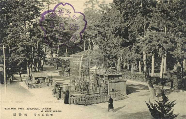 zy180-Wakayama Park Zoo 和歌山公園 動物園